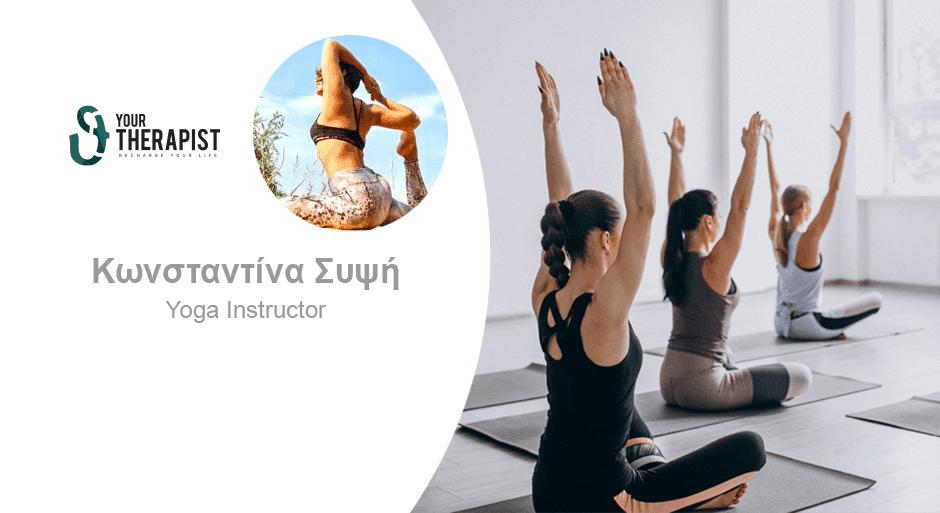Η yoga ως θεραπευτικό εργαλείο