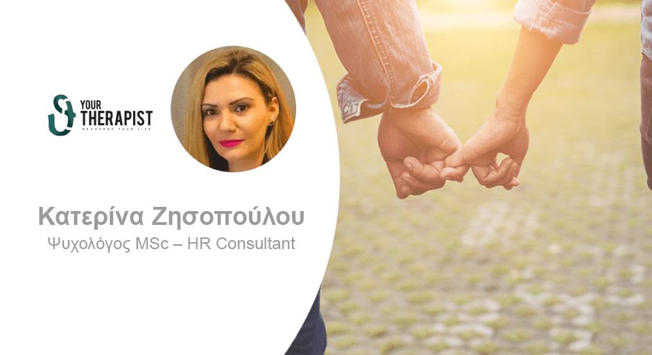 Σχέσεις & Συντροφικότητα. Ο γάμος μπορεί να έχει γοητεία!