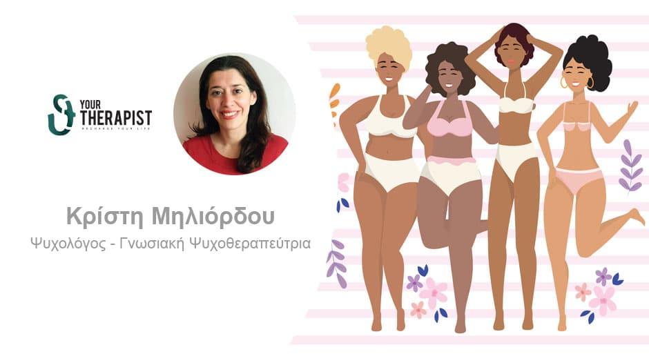 Τι εικόνα έχεις για το σώμα σου και πως επηρεάζει την ψυχολογία σου;